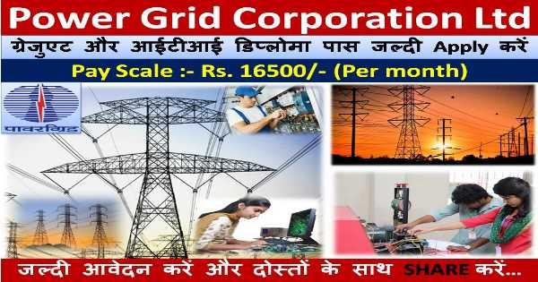 Power Grid Corporation Of India Recruitment