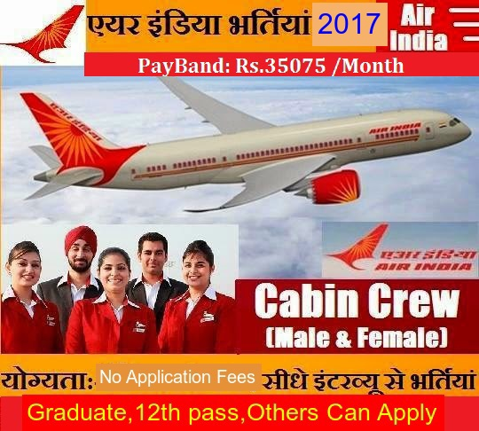 Air india limited recruitment 2017 for Cabin crew recruitment 2017
