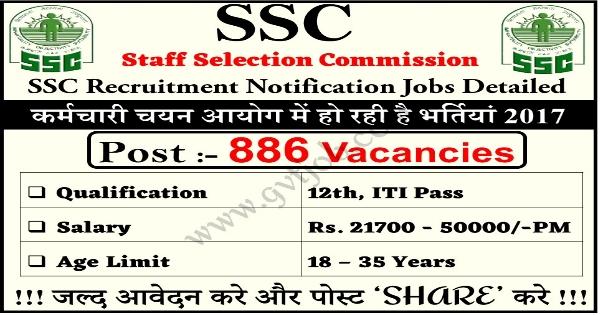 SSC Recruitment 2017