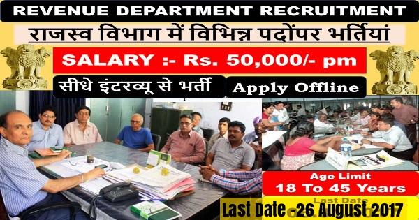 Revenue Department Recruitment 2017