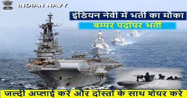 नौसेना भर्ती 2017