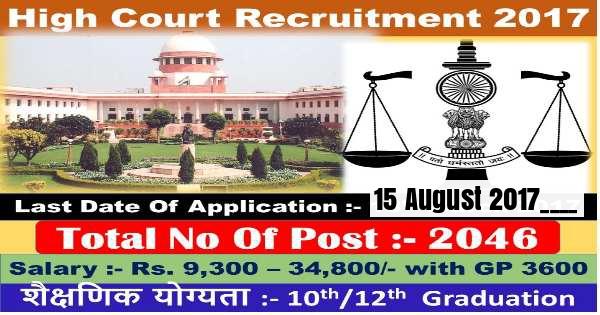 High Court Recruitment 2017