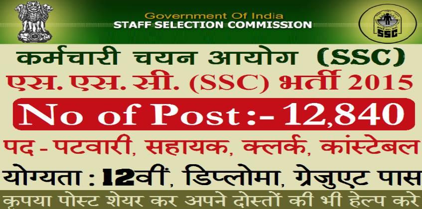 Latest SSC Recruitment