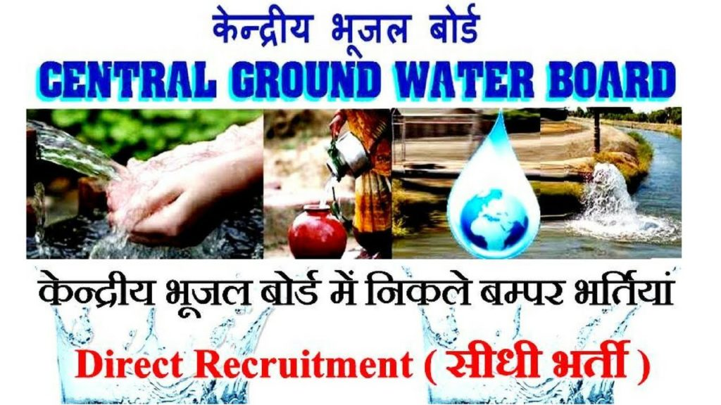 Central Ground Water Board Recruitment