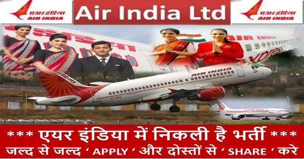 एयर इंडिया भर्ती 2017
