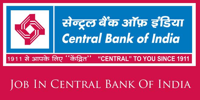 सेंट्रल बैंक भर्ती 2018