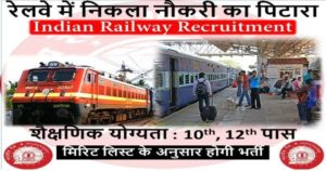 south Central Railway Recruitment 2019-2020