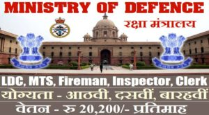 Defence Ministry Recruitment