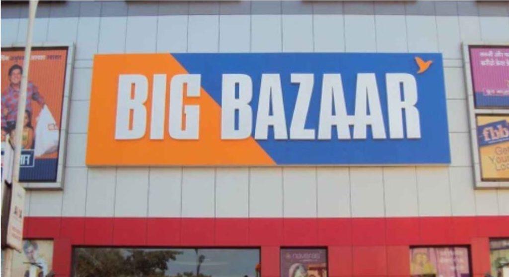 Big Bazaar Recruitment Application Form 2019